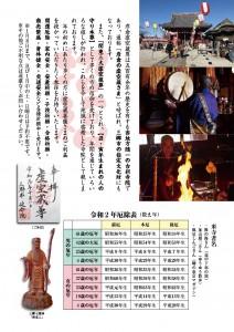 彦倉虚空蔵尊-正月-2[181]②
